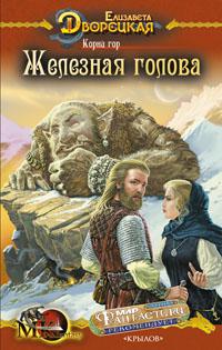 Корни гор, кн. 1: Железная голова