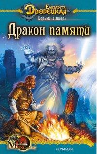 Ведьмина звезда, кн. 2: Дракон Памяти
