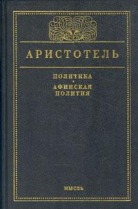 Афинская полития