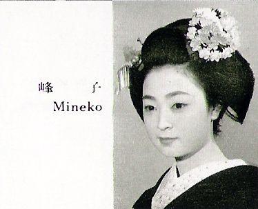 Настоящие мемуары гейши