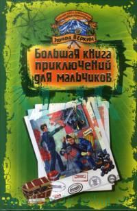 Большая книга приключений для мальчиков (сборник)