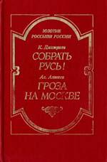 Гроза на Москве