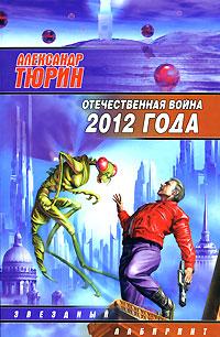Отечественная война 2012 года, или Цветы техножизни