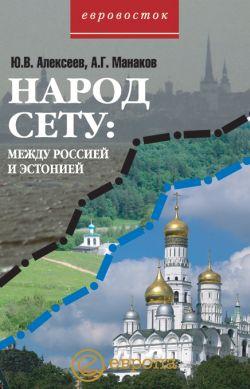 Народ Сету: между Россией и Эстонией