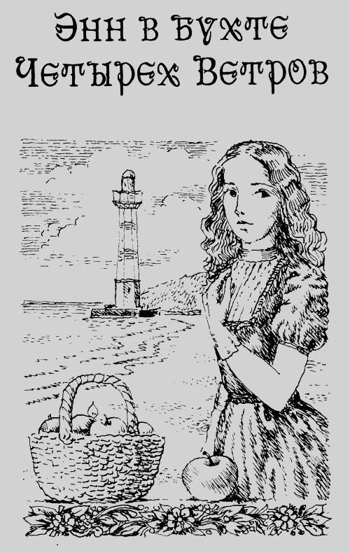 Энн в бухте Четырех Ветров