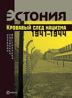 Эстония. Кровавый след нацизма: 1941-1944 годы. Сборник архивных документов