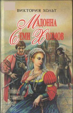 Мадонна Семи Холмов