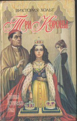 Три короны