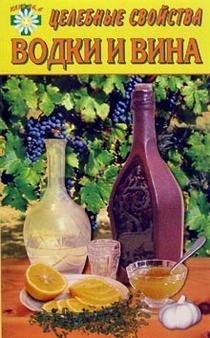 Целебные свойства водки и вина