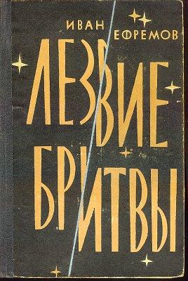 Лезвие бритвы (илл.: Н.Гришин)